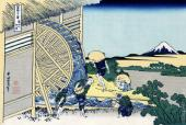 Watermill at Onden - 36 Views of Mount Fuji (Hokusai)