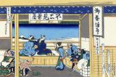 Yoshida on the Tokaido - 36 Views of Mount Fuji (Hokusai)